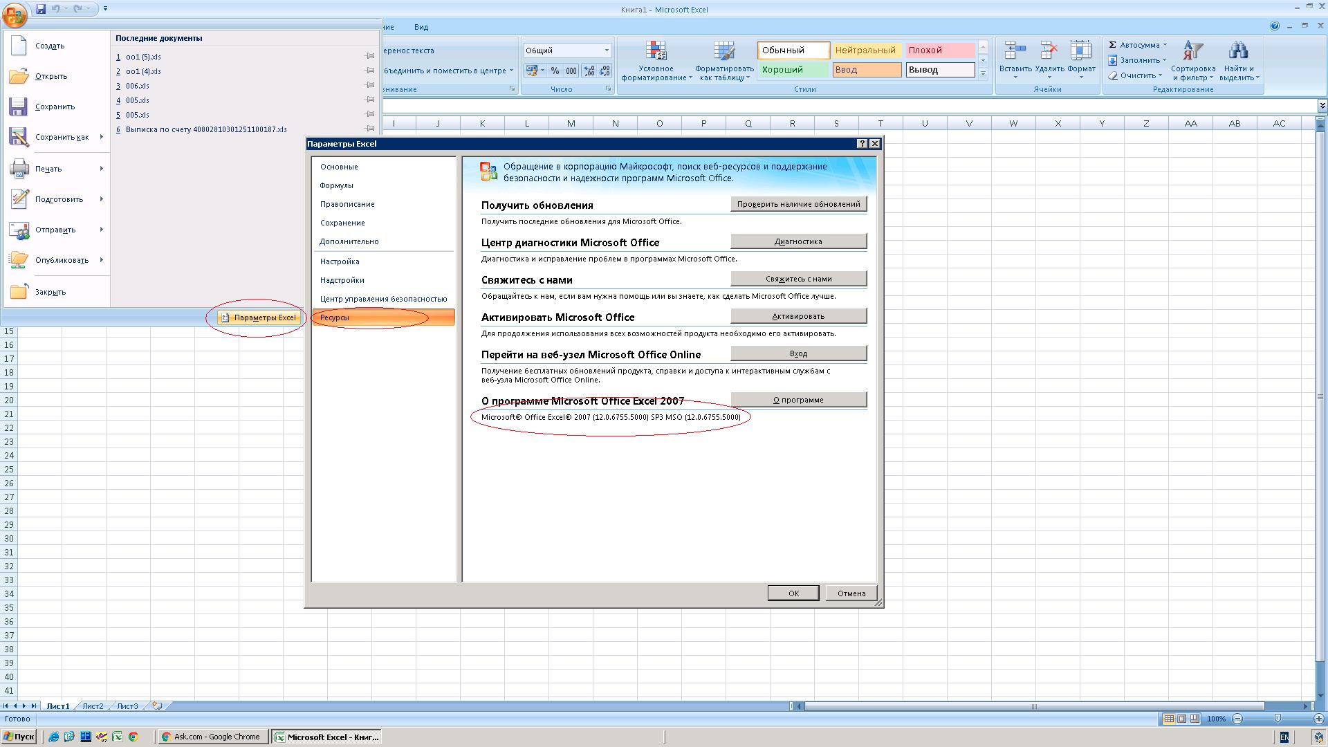 Д)Выпадающий список в Excel 61